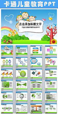 卡通儿童教育教学培训课件动态PPT模板