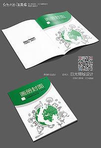 绿色环保地球画册封面设计