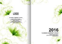 绿色水墨风文艺封面可调整