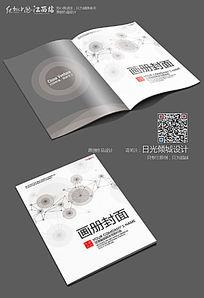 时尚黑白科技创意画册