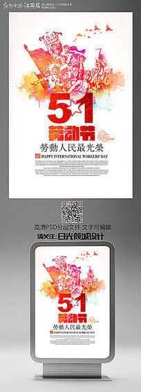 水彩风51劳动节海报设计