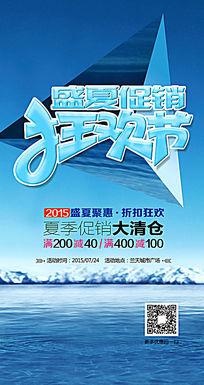 夏日促销狂欢节卖场促销海报