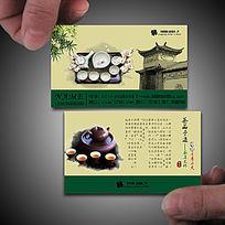中国茶道名片