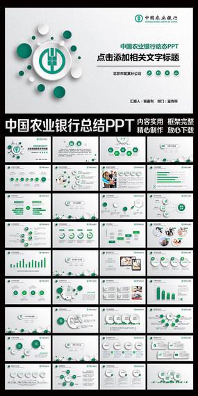中国农业银行精美PPT模板 pptx