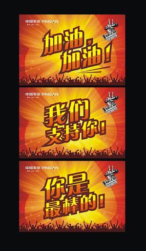 中国平安平安人寿加油展板