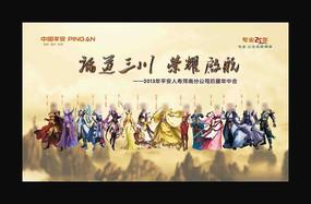 中国平安平安人寿平安保险会议背景