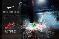 NIKE男鞋平面廣告