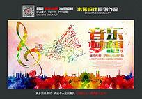 炫彩创意声乐培训招生海报设计