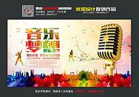 炫彩创意音乐梦想海报设计