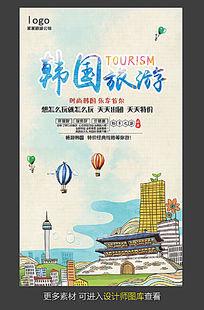 韩国旅游广告模板