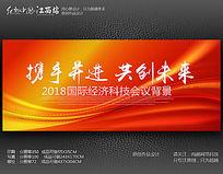 红色科技会议背景展板设计