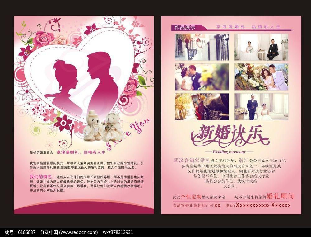 婚纱影楼宣传单图片