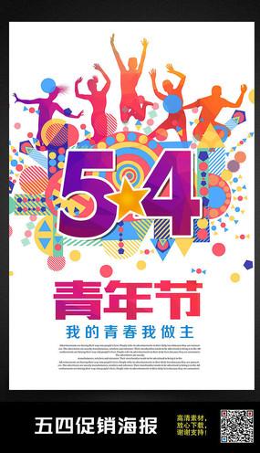 简约时尚54青年节海报设计