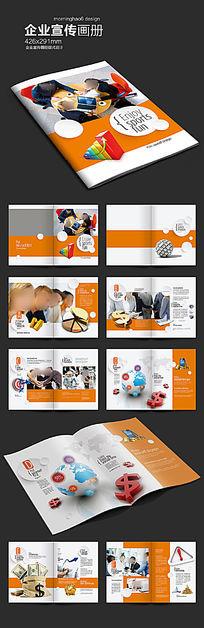金融理财企业画册版式设计