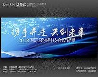 蓝色国际经济科技会议背景展板设计