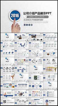 蓝色简洁公司介绍产品展示模板
