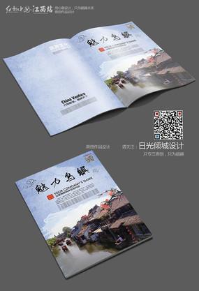 魅力杭州乌镇画册封面设计