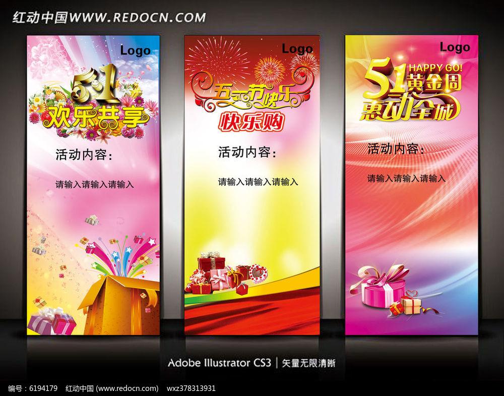 清新五一劳动节节日促销X展架易拉宝图片