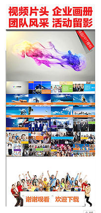 企业宣传画册图片排版活动展示PPT3