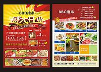 烧烤餐饮外卖开业宣传单模版下截