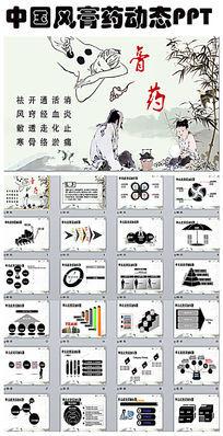 中国风膏药中医方剂中药PPT模板