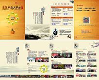 中国风培训企业宣传画册四折页cdr