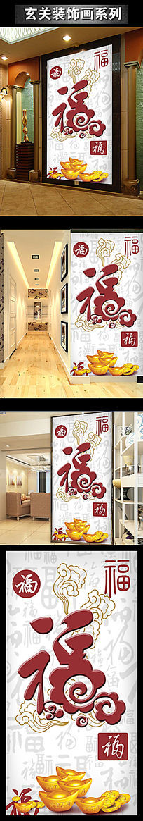 3D立体金元宝福字百福图喜庆春节玄关