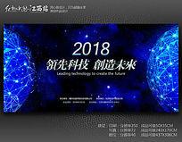 蓝色创意科技会议论坛背景板设计