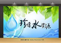 水资源保护海报设计