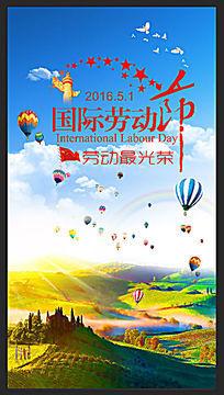 五一劳动节风景海报