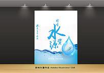 珍惜水资源公益海报设计