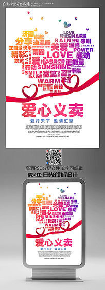创意水彩爱心义卖工艺海报设计