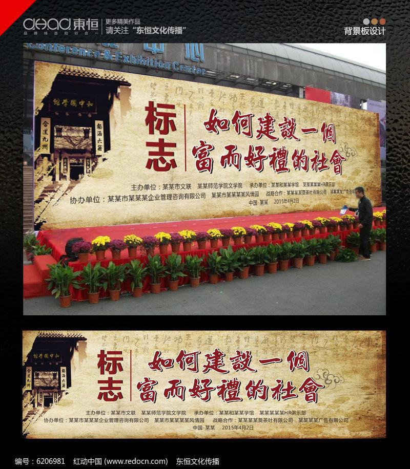 国学活动背景板设计图片