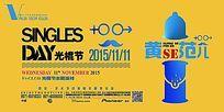 黄色范儿光棍节活动海报