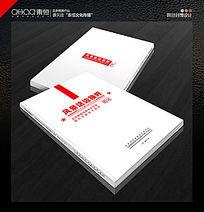 简单书籍封面设计