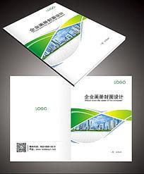 简约大气公司企业宣传画册封面版式设计