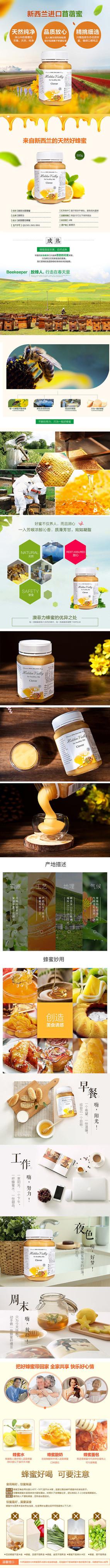 天然蜂蜜详情页设计模板