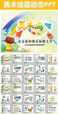 卡通儿童绘画培训班幼儿教育PPT模板