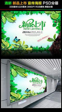 绿色新品上市海报