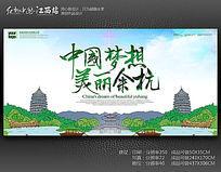 时尚创意中国梦想美丽余杭宣传海报设计