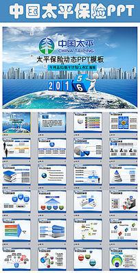 太平人寿保险有限公司2016年蓝色PPT模板