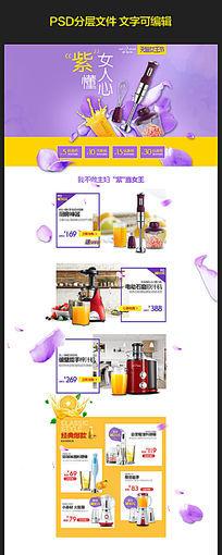 淘宝榨汁机首页设计