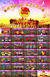 五四青年节共青团团委活动动态PPT模板