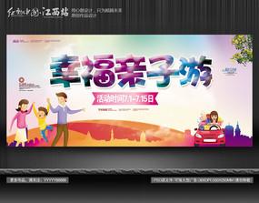 幸福亲子游活动海报设计