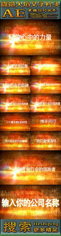 震撼火焰文字AE片头模板