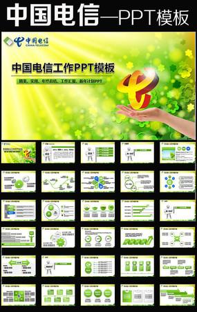 中国电信天翼4G2016年工作汇报PPT模板 pptx