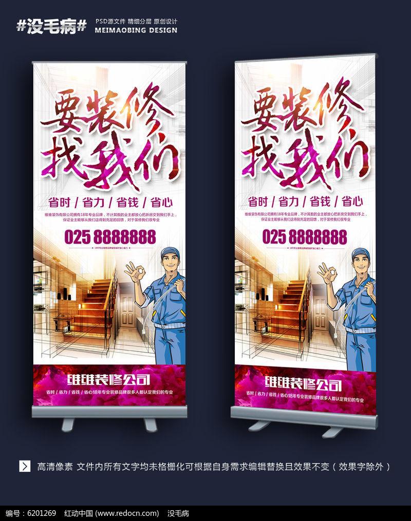 装修公司活动宣传展架易拉宝设计图片