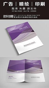 紫色员工手册封面