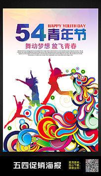 创意花纹54青年节海报设计