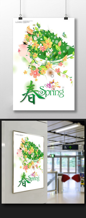 春季化妆品上新海报